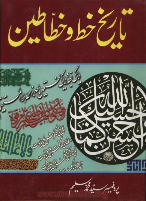 Tareekh e Khat wa Khatateen