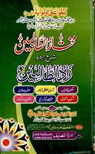 Mukhtar ut Talibeen Urdu Sharh Zadut Talebeen