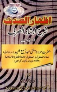 Izhar us Sadaf Urdu Sharh Irshad us Sarf