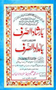 Irshad us Sarf