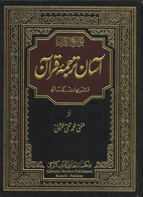 Aasan Tarjuma Quran