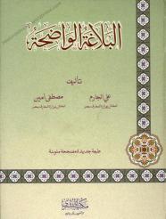 A lBalaghat Ul Waziha
