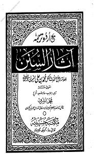 Aasaar Us Sunan Urdu آثارالسنن اردو Pdf Download