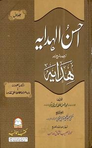 Ahsan ul Hidaya Urdu Sharh Al Hidaya