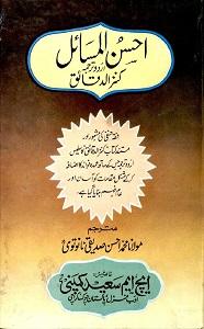 Ahsan ul Masail Urdu Tarjama Kanz ud Daqaiq