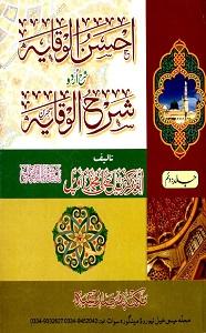 Ahsan Ul Wiqaya Sharh Urdu Sharh ul Wiqaya Akhirain