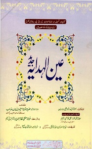 Ain ul Hidaya Urdu Sharh Al Hidaya Vol 1 عین الھدایہ اردو شرح ھدایہ جلد 1 Pdf Download