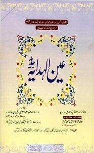 Ain ul Hidada Urdu Sharh Al Hidaya Vol 1