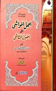 Ajmal ul Hawashi Urdu Sharh Usool ush Shashi