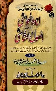 Ajwadl ul Hawashi Urdu Sharh Usool ush Shashi