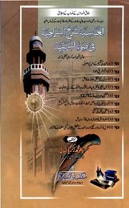 Al Abbasia Urdu Sharh Al Siraji