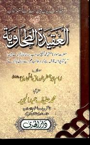 Al Aqeeda Al Tahawiah Urdu