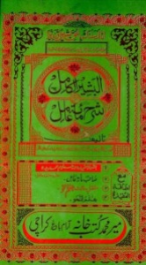 AL BASHEER UL KAMIL Sharh urdu Sharh e Miata Aamil