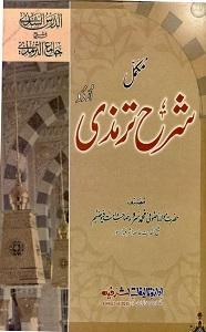 Al Dars ush Shazi Urdu Sharh Al Tirmizi