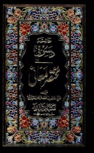 Al Dasoqee Arabic Hashia Mukhtasar ul Ma'ani