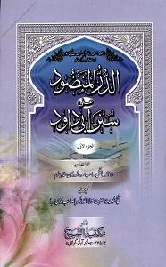 Al Durr ul Manzood Urdu Sharh Abu Dawood الدر المنضوداردو شرح سنن ابو داؤد
