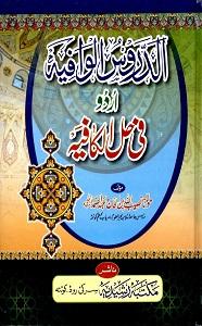 Al Duroos ul Wafia Urdu Sharh Kafia الدروس الوافیہ Pdf Download