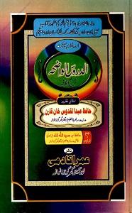 Al Duroos ul Wazeha Urdu Sharh Kafia