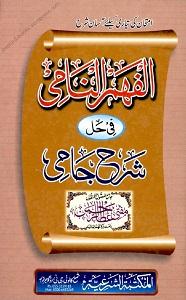 Al Fahm un Nami Urdu Sharh Sharh Ul Jami
