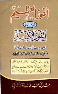 Al Faoz ul Azeem Urdu Sharh Al Faoz ul Kabir