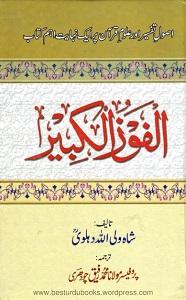 Al Fawz ul Kabeer Urdu