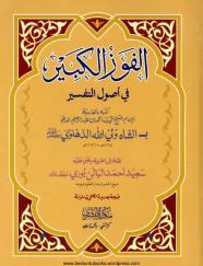Al Fawz ul Kabeer