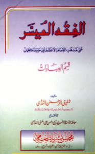 Al Fiqh ul Muyassar