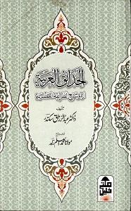 Al Hadaiq ul Arabia Urdu Sharh Al Tariqat ul Asria
