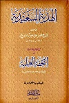 Al Hidaya Tul Saedia