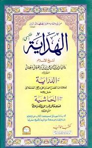 Al Hidaya Vol 2 الھدایۃ