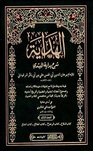 Al Hidaya Vol 2