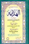Al Hidayah Vol-4
