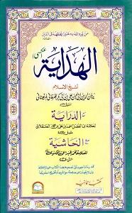 AL-HIDAYAH