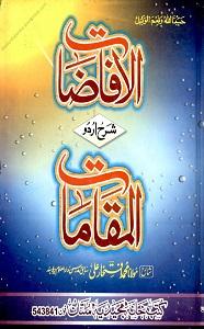 Al Ifazaat Urdu Sharh Maqamat