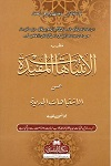 Al Intebahaat Ul Mufedah