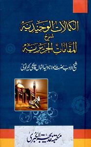 Al Kamalat ul Wahidia Urdu Sharh Maqamat