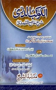 Al Kaokab ud Durari Urdu Sharh Al Tirmizi