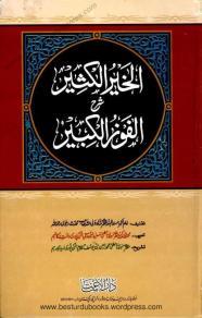Al Khair Al Kathir Sharh Fawz Al Kabir