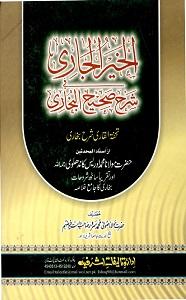Al Khair us Jari Urdu Sharh Sahih ul Bukhari