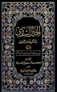 Al Khair us Sari Urdu Sharh Sahih ul Bukhari