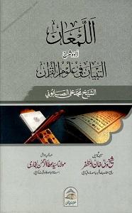 Al Lama'an Urdu Sharh Al Tibyan