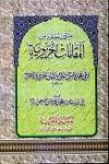 Al Maqamat Ul Hareriyah.