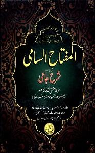 Al Miftah us Sami Urdu Sharh Sharh Ul Jami
