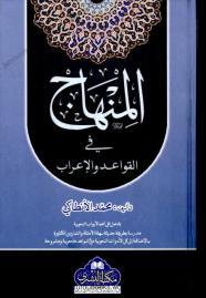 Al Minhaj fil Qawaid wal Iraab المنھاج فی القواعد و الاعراب Pdf Download