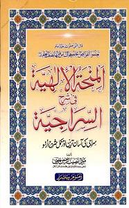 Al Minhat Ul Eilahia Urdu Sharh Al Siraji
