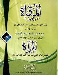 Al Mirqat المرقاۃ Pdf Download