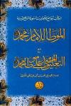al-muatta-lil-imam-muhammad
