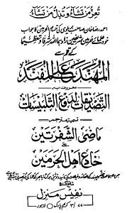 Al Muhannad