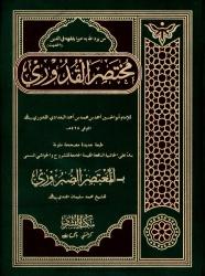 Al Mukhtasar Ul Quduri