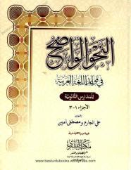 Al Nahw ul Wazih